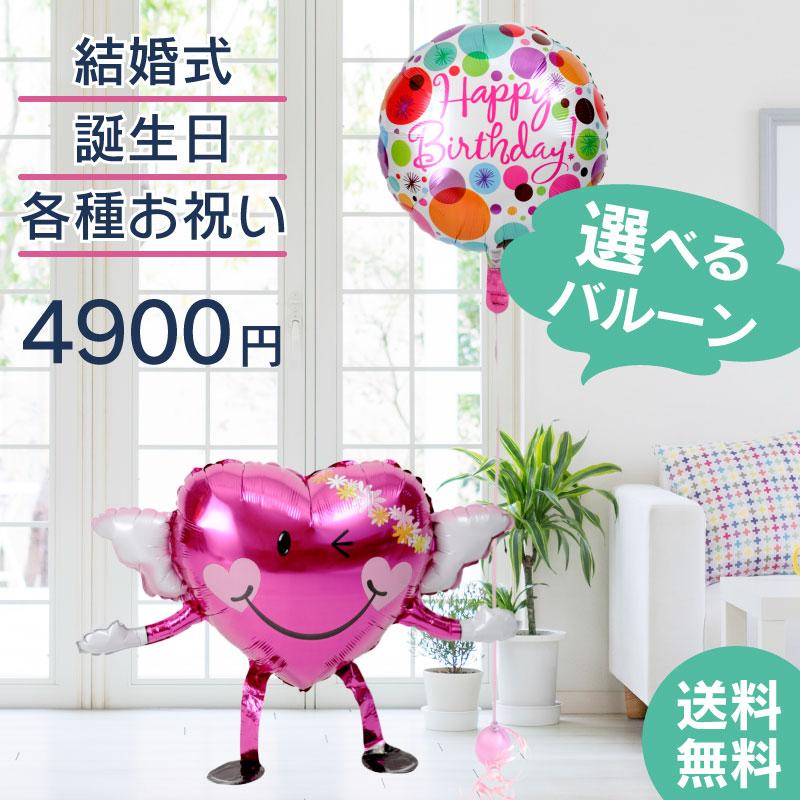 バルーンを自由に組み合わせ4【アレンジできるプリフィクスメニュー】【誕生日・結婚式・お祝い・パーティー】