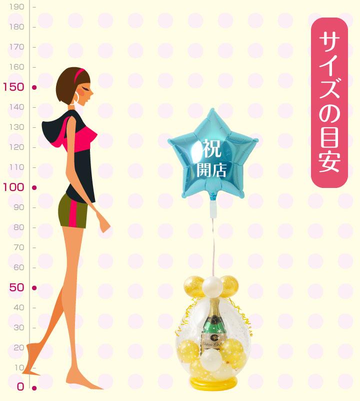 名入れできる!シャンパンバルーンと自由に組み合わせ6【アレンジできるプリフィクスメニュー】【開店・周年・移転・誕生日・結婚式・お祝い】