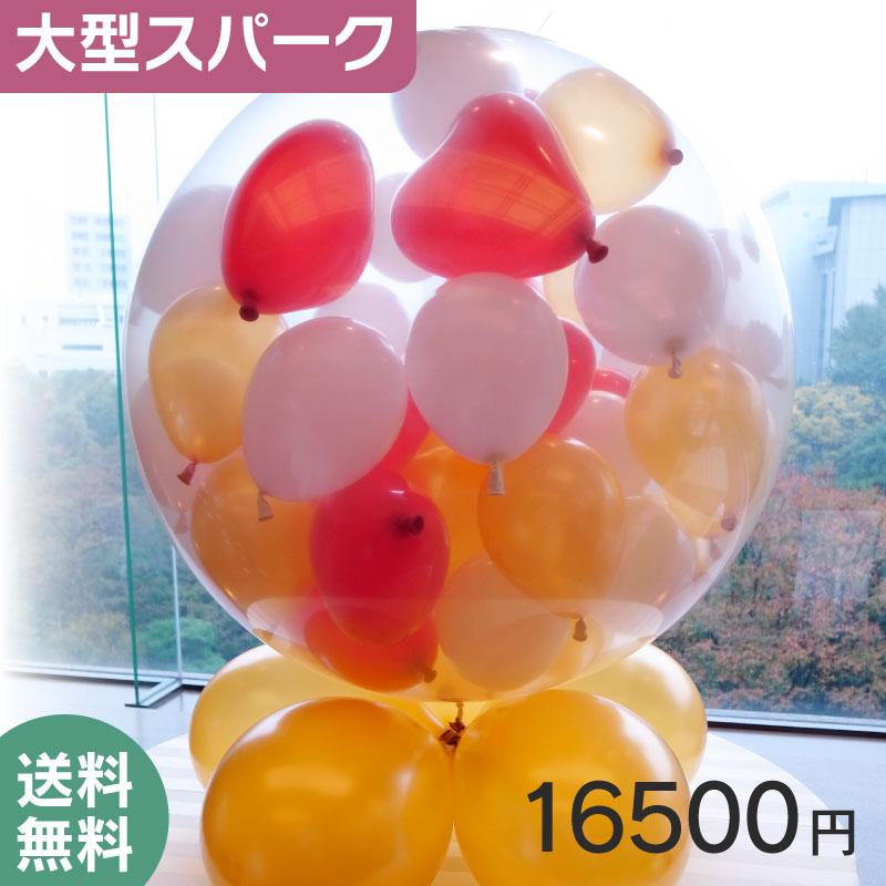 大型スパークバルーン【パーティーやイベントの演出に】