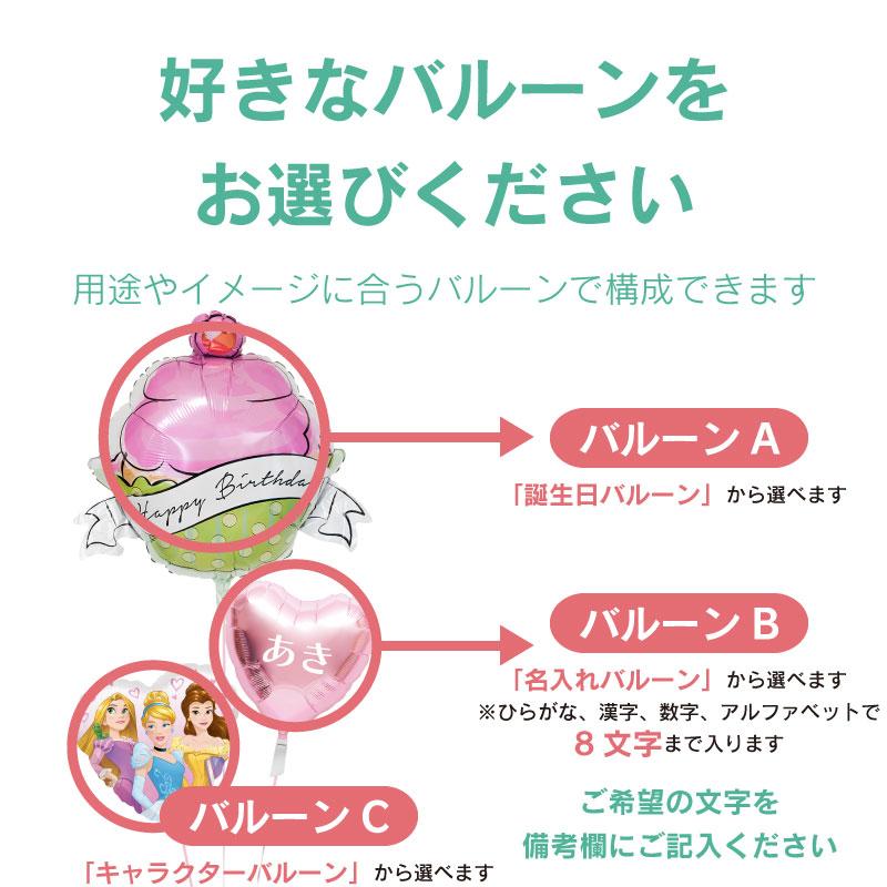 【子供の誕生日・人気キャラクター】名入れできる!バルーンを自由に組み合わせ18【アレンジできるプリフィクスメニュー】