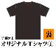 【送料込★限定販売】宇部かまTシャツ�【オリジナルグッズ】色:ブラック