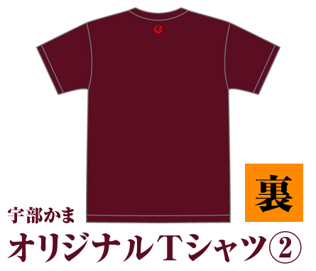 【送料込★限定販売】宇部かまTシャツ�【オリジナルグッズ】色:バーガンディ