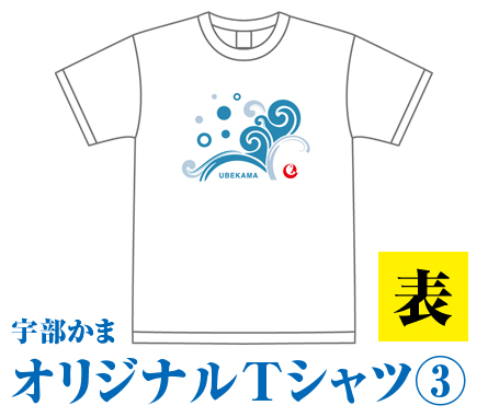 【送料込★限定販売】宇部かまTシャツ�【オリジナルグッズ】色:ホワイト