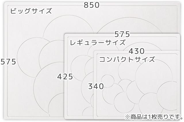 なのらぼ 足快バスマット レギュラー バブル nanobath (JAN:4589579840607) item_link