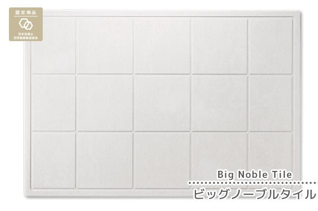 【公式サイト限定購入特典付き】 なのらぼ 足快バスマット ビッグ ノーブルタイル  nanobath (JAN:4589579840522)