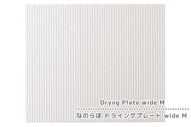 【公式サイト限定購入特典付き】 なのらぼ ドライングプレート Wide <Mサイズ> 【29.5cm×35cm】 nanokit (JAN:4589579840942)