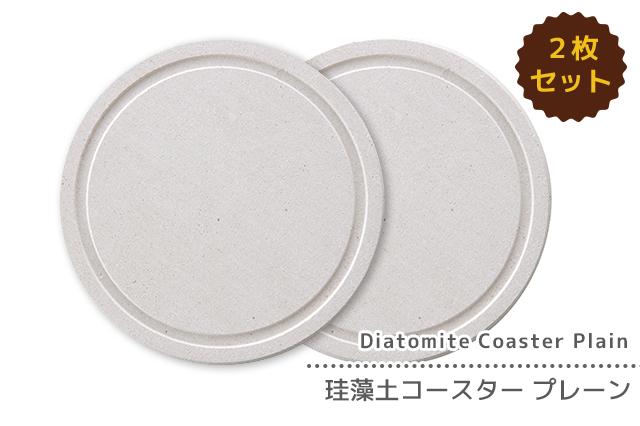 【公式サイト限定購入特典付き】 なのらぼ 珪藻土コースター(2枚セット) プレーン nanokit (JAN:4589579840089)