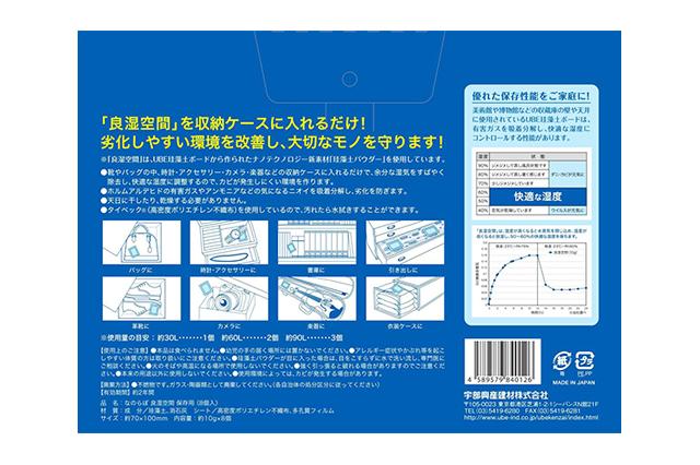 なのらぼ 良湿空間  (保存用) nanolife (JAN:4589579840126)