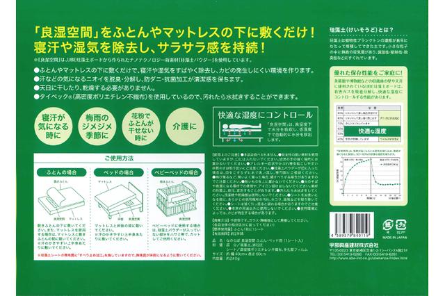 【公式サイト限定購入特典付き】 なのらぼ 良湿空間  (ふとん・ベッド用) nanolife (JAN:4589579840119)