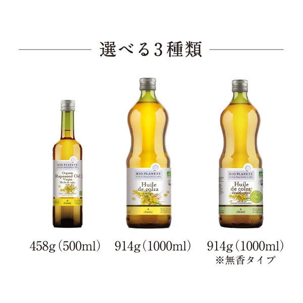 【送料無料】有機なたね油無香タイプ 1000ml(914g) 3本セット 有機JAS認証 ユーロリーフEU有機認証 菜種油