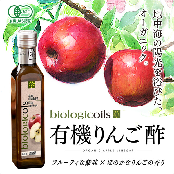 【送料無料】イタリア産有機りんご酢(オーガニックアップルビネガー)500ml 6本セット 有機JAS認証 国際規格HACCP認証 香料・酸化防止剤・保存料などの添加物一切なし