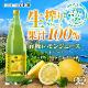 シチリア産有機レモン30個分生搾りストレート果汁 1000ml 有機JAS認証