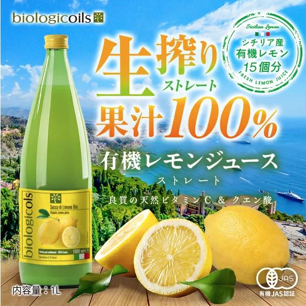 シチリア産有機レモン30個分生搾りストレート果汁 1000ml 3本セット 有機JAS認証