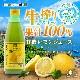 【送料無料】シチリア産有機レモン15個分生搾りストレート果汁 有機JAS認証 250ml×6本【6本セット】