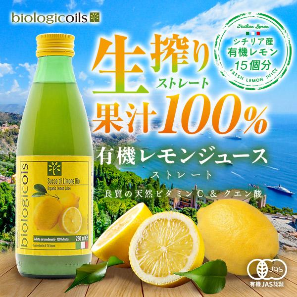 【送料無料】シチリア産有機レモン15個分生搾りストーレート果汁 有機JAS認証 250ml×12本【12本セット】1本当たり400円