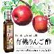 【送料無料】イタリア産有機りんご酢(オーガニックアップルビネガー)250ml 5本セット 有機JAS認証 国際規格HACCP認証 香料・酸化防止剤・保存料などの添加物一切なし