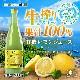 【送料無料】シチリア産有機レモン30個分生搾りストレート果汁 有機JAS認証 500ml×6本【6本セット】