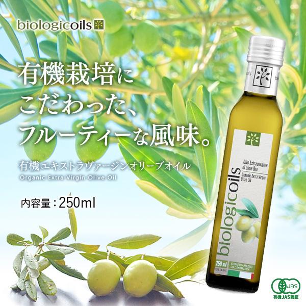 イタリア産エキストラヴァージンオリーブオイル(有機食用オリーブ油) 250ml(229g)有機JAS認証 国際規格HACCP認証 香料・酸化防止剤・保存料などの添加物一切なし