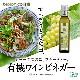 イタリア産有機ワインビネガー(白)(有機ぶどう酢)(有機白ワイン)有機JAS認証 国際規格HACCP認証 香料・酸化防止剤・保存料などの添加物一切なし