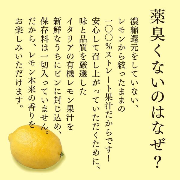 有機レモン 150ml 3本セット有機JAS認証 テルヴィス レモン果汁 100% 無添加 有機 オーガニック ストレート