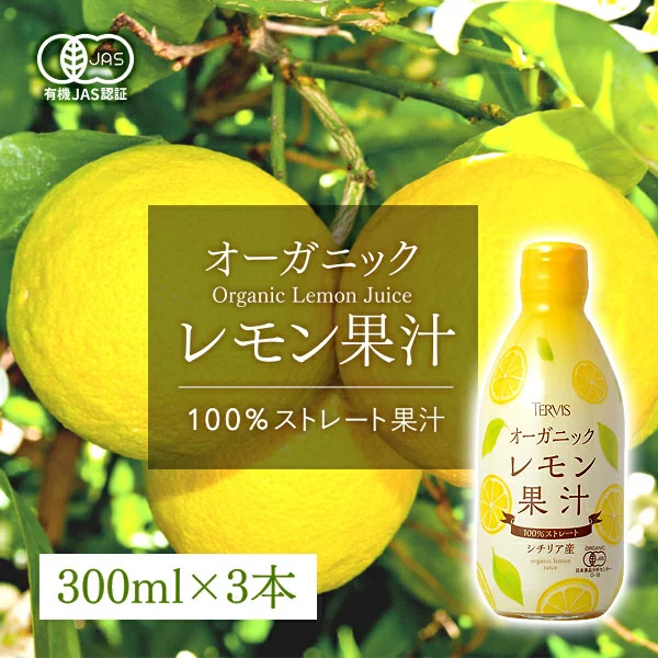 有機レモン 300ml 3本セット有機JAS認証 テルヴィス レモン果汁 100% 無添加 有機 オーガニック ストレート