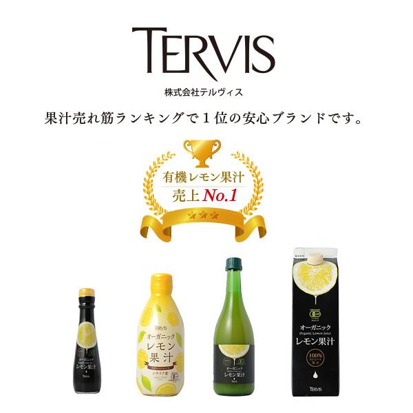 有機レモン 720ml 有機JAS認証 テルヴィス レモン果汁 100% 無添加 有機 オーガニック ストレート