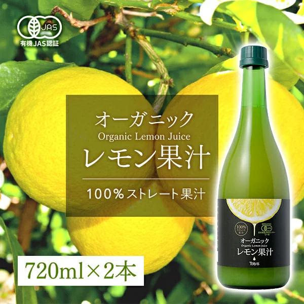 有機レモン 720ml 2本セット 有機JAS認証 テルヴィス レモン果汁 100% 無添加 有機 オーガニック ストレート