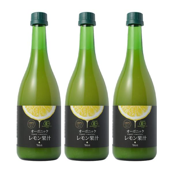 有機レモン 720ml 3本セット 有機JAS認証 テルヴィス レモン果汁 100% 無添加 有機 オーガニック ストレート