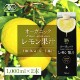 有機レモン 1000ml 2本セット有機JAS認証 テルヴィス レモン果汁 100% 無添加 有機 オーガニック ストレート