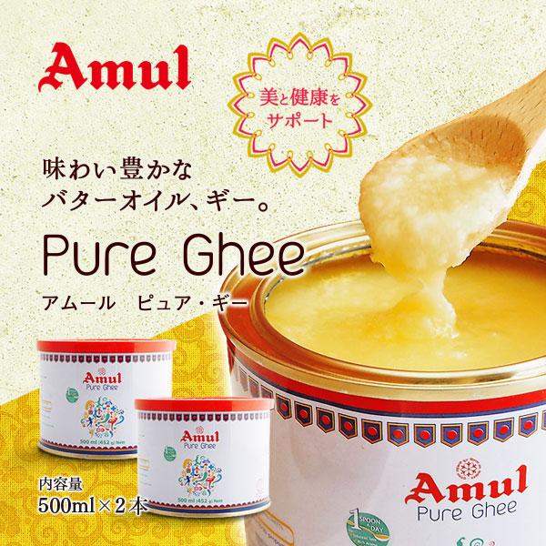 【送料無料】ギー ピュア アムール 452g(500ml) Pure Ghee Amul 2本セット 澄ましバター バターオイル バターコーヒー 調味料