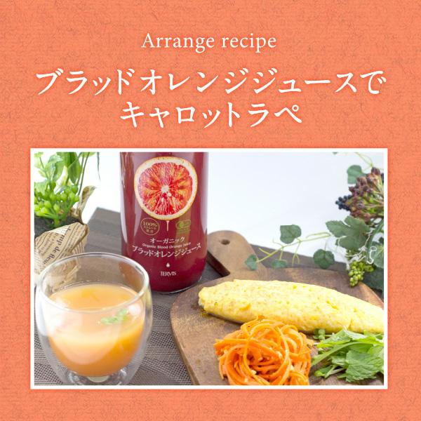 有機ブラッドオレンジジュース 720ml 3本セット 有機JAS認証 テルヴィス ブラッドオレンジ果汁 100% 無添加 有機 オーガニック ストレート