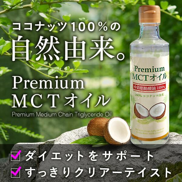 プレミアムMCTオイル ココナッツ100%由来 使いやすい250g 中鎖脂肪酸油100% 糖質制限 ダイエット ケトジェニック バターコーヒー ケトン体 低糖質 中鎖脂肪酸 シリコンバレー式