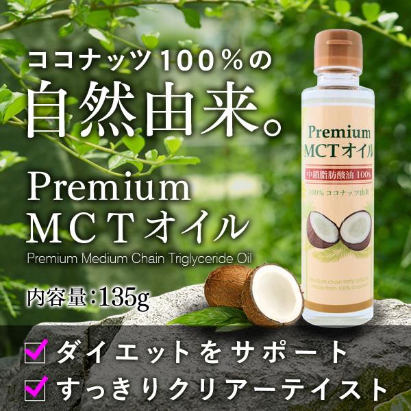 プレミアムMCTオイル ココナッツ100%由来 使いやすい135g 中鎖脂肪酸油100% 糖質制限 ダイエット ケトジェニック バターコーヒー ケトン体 低糖質 中鎖脂肪酸 シリコンバレー式