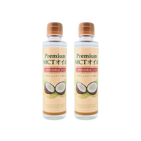 【2本セット】プレミアムMCTオイル ココナッツ100%由来 使いやすい135g×2 中鎖脂肪酸油100% 糖質制限 ダイエット ケトジェニック バターコーヒー ケトン体 低糖質 中鎖脂肪酸 シリコンバレー式