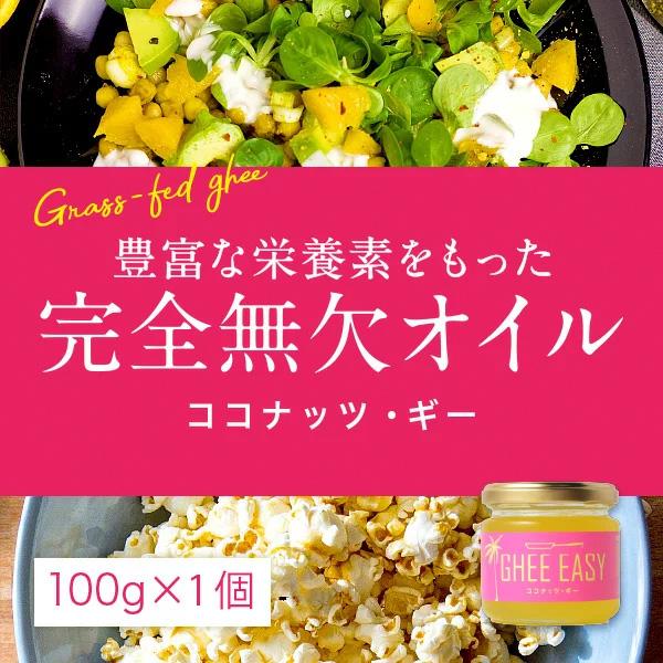 ギーイージー ココナッツギー 100g GHEE EASY 澄ましバター バターオイル ココナッツオイル バターコーヒー 調味料