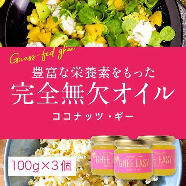 ギーイージー ココナッツギー 100g 3本セット GHEE EASY 澄ましバター バターオイル ココナッツオイル バターコーヒー 調味料
