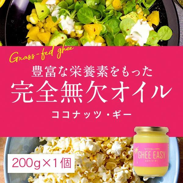 ギーイージー ココナッツギー 200g GHEE EASY 澄ましバター バターオイル ココナッツオイル バターコーヒー 調味料