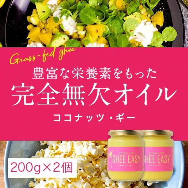 ギーイージー ココナッツギー 200g 2本セット GHEE EASY 澄ましバター バターオイル ココナッツオイル バターコーヒー 調味料