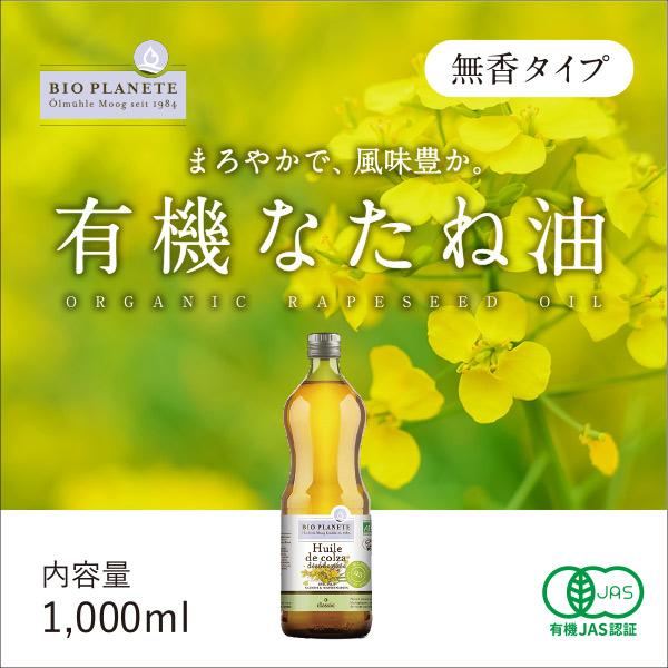有機なたね油無香タイプ1000ml(914g) 有機JAS認証 ユーロリーフEU有機認証 菜種油