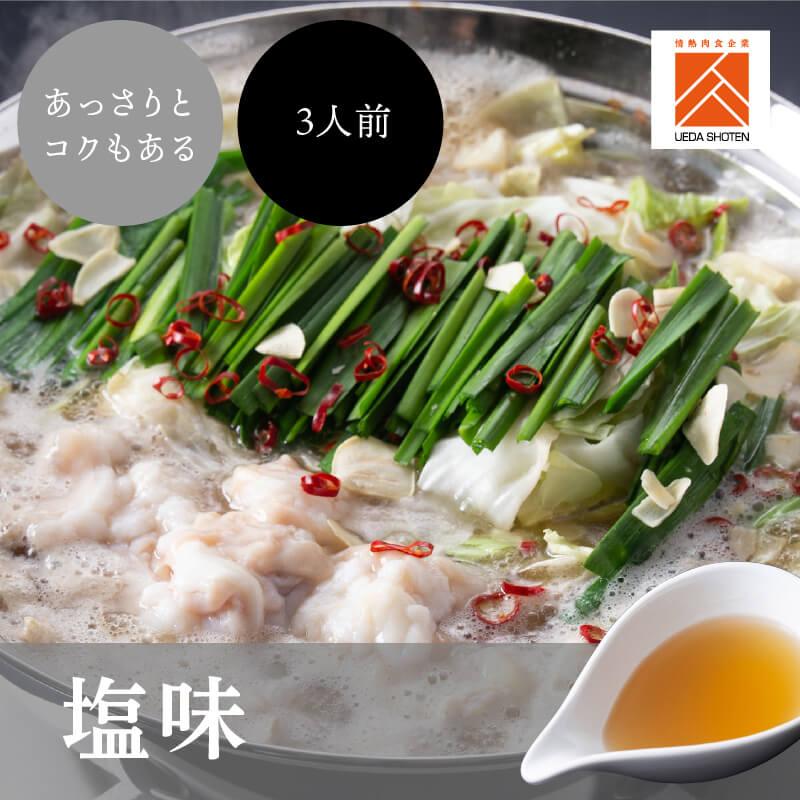 上田商店博多もつ鍋セット(塩味) 【3人前】
