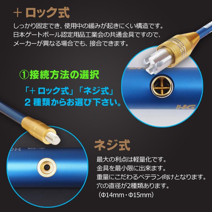 本郷 カラーカーボンシャフト SH1167(ゲートボール用品)【オーダー品】