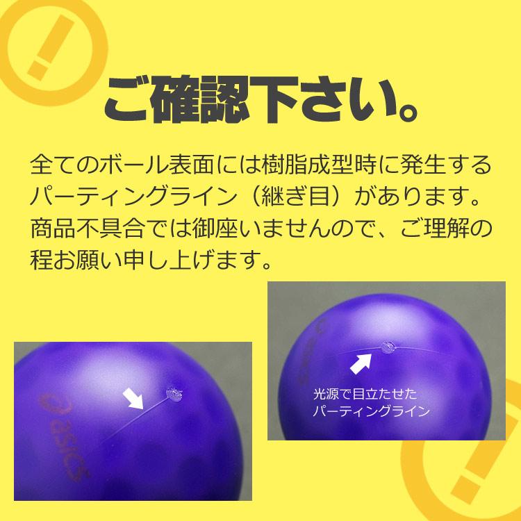ニチヨー ストライクボール ライン GG72 (グランドゴルフ用品)