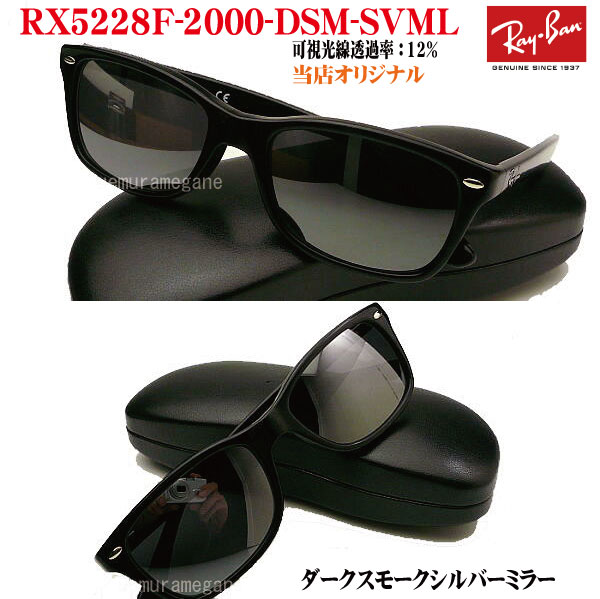レイバン RX5228F-2000+ダークスモークシルバーミラー 当店オリジナル