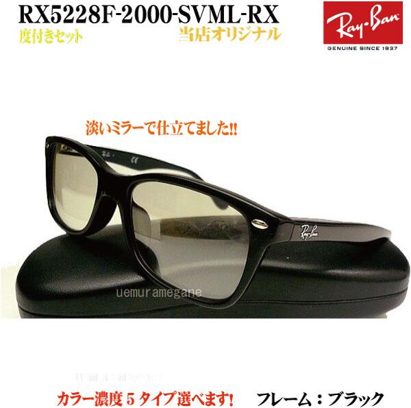 レイバンRX5228F-2000+シルバーミラー  度付セット 当店オリジナル 岩城滉一さん着用風にカスタムしました!
