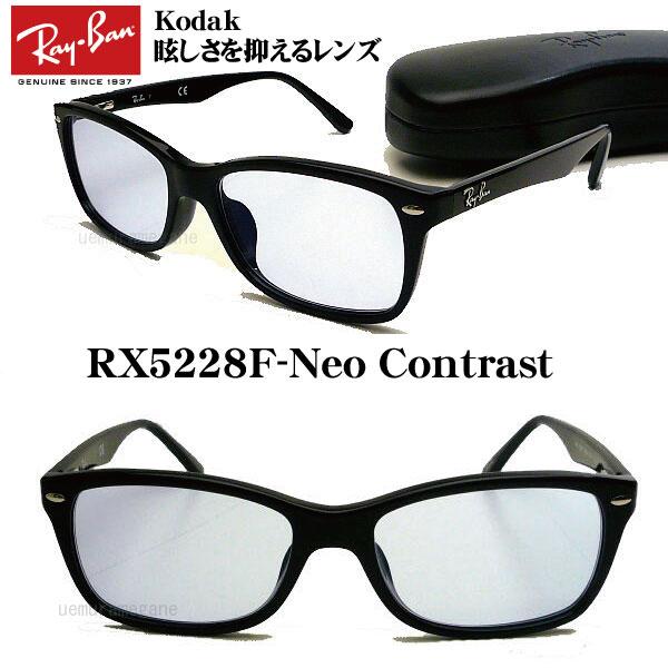 レイバン RX5228F Neo Contrast RX5228F+Kodak ネオコントラスト レイバン人気モデル+コダック防眩レンズ