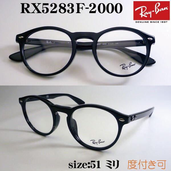 レイバン 2016 RX5283F メガネ ラウンド ボストン Ray-Ban rx5283f 2000 2012 5607 伊達メガネ 眼鏡 レディース メンズ