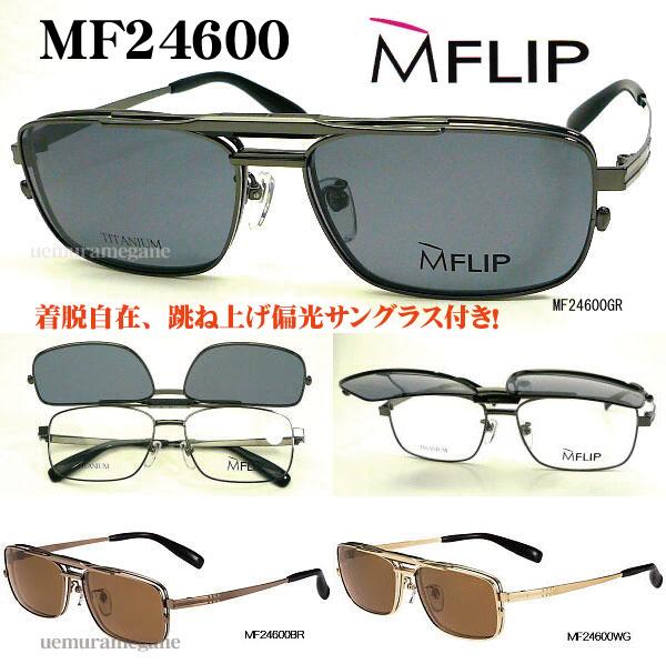 MFLIP エムフリップ MF24600 シャルマン Charmant マグネット式偏光ハネアゲ付きメガネ 度付き薄型レンズ付きセット