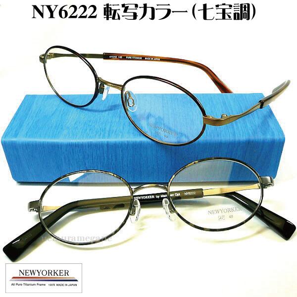 ニューヨーカー NEWYOKER メガネフレーム NY6222 NY6222 転写カラー(七宝調) オーバル