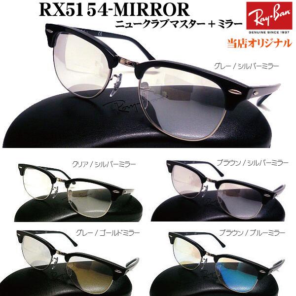レイバン RX5154 MIRROR ニュークラブマスター ミラーサングラス 当店オリジナル!
