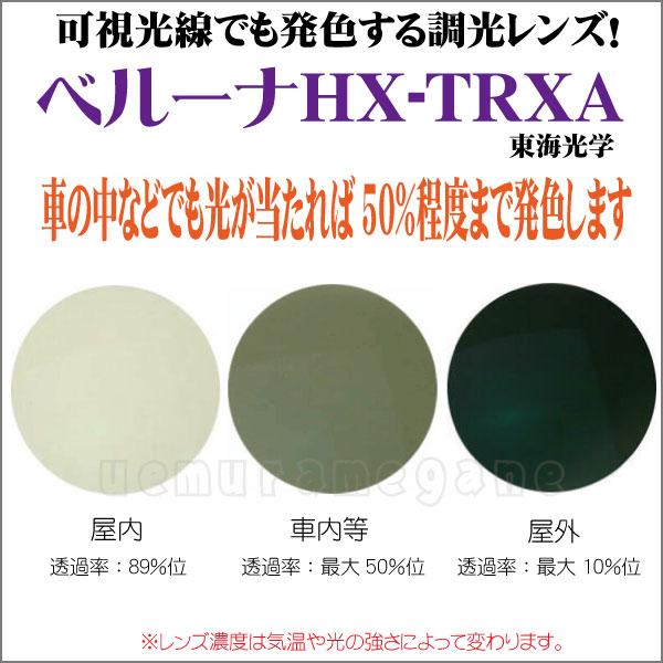 ベルーナ HX TRXA ハイカーブ可視光線調光 東海光学